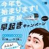 東京メトロ、東西線のオフピーク通勤キャンペーン実施…定期券以外でも参加可能に