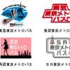 東京メトロなど首都圏8社、「東京メトロパス」のキャンペーン…12月21日から