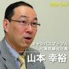 """【インタビュー】「""""3K""""でナビアプリに新たな魅力もたらす」キャンバスマップル 山本幸裕社長"""