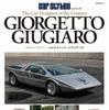新刊「世紀のカーデザイナー ジョルジェット・ジウジアーロ」未公開スケッチなど掲載