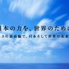 国際協力銀行、米国でのシェールオイル・ガス権益取得・開発事業に融資…日本企業のシェールオイル・ガス事業を支援
