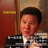 【インタビュー】「GARMIN HUDは安全意識の高い日本にマッチする」…トニー・アンGARMINマーケティングディレクター