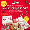アンデルセン、マツダ ロードスター 25周年記念コラボのクッキー缶を発売