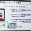 富士通テンの対話型エージェントアプリ CarafL、ナビ連携で目的地予約やAVソース選択も実現
