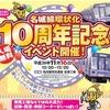 名古屋市交通局、環状10周年の記念イベント…11月16日