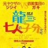 トヨタCM秀吉役の北野武…2年ぶり監督作は老人が「ReBORN」