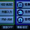 【ストラーダ HDS630 長期リポート その2】誰にでも簡単に使えるツートップメニュー