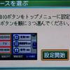 【ストラーダ HDS630 長期リポート その3】よく使う機能を素早く使えるメニュー