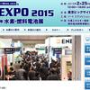 田中貴金属工業、FC EXPOに出展…燃料電池に不可欠な貴金属材料を紹介