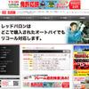 レッドバロン豊田上郷店、4月23日オープン…愛知県内28店舗目