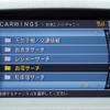 【最新カーナビ徹底ガイド2006春夏】日産カーウイングス…ぞくぞく更新、役立つコンテンツ
