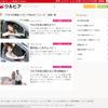 クルマの購入予算は300万円まで…クルビア×リビングWeb調べ 画像