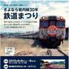 北海道の岩内線廃止30周年で記念イベント開催…8月8・9日