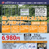 江差線廃止区間の「幻の駅」撤去へ…7月5日にさよならイベント