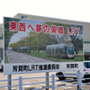 宇都宮市・芳賀町LRT、営業主体は行政主導の三セクに…新会社設立へ