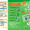埼玉高速鉄道沿線で、ダイナミックパーク&ライド社会実験を実施