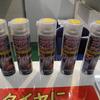 【DIYショー15】京都の花札店が販売する「スプレーチェーン」…突然の雪対策に