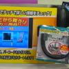 """【DIYショー15】商品情報を""""タッチ&ピッ""""でゲットできる「デジタルPOP」…エンパイヤ自動車"""