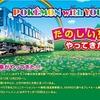 『ポケモントレイン』『プラレールカー』…JR、夏の増発列車を発表