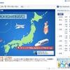 年末年始の天気、今週末は北日本や北陸で大雪で交通機関に影響…ウェザーニューズ