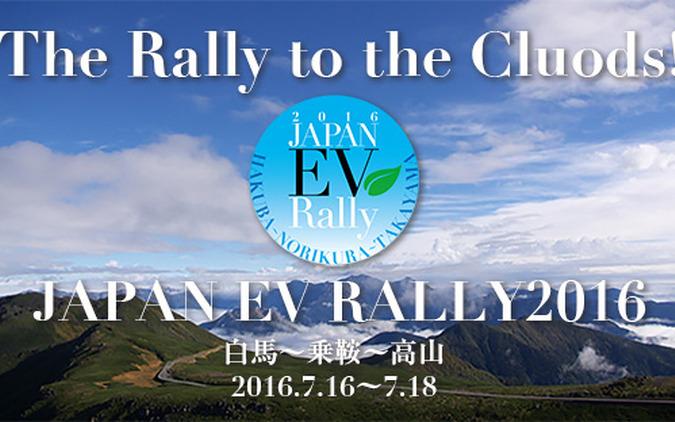 ジャパンEVラリー、7月16日~18日に開催…乗鞍スカイラインで雲上のEVドライブ 画像