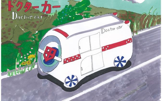ダヴィンチ賞A部門:『ドクターカー Doctor car』 長尾美雨さん 神戸市立広陵中学校1年