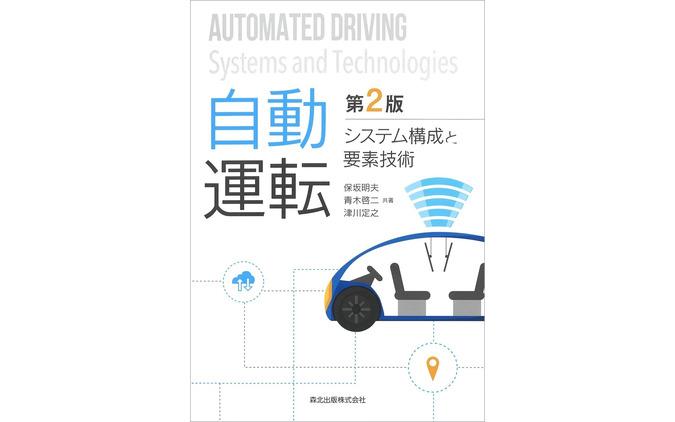 『自動運転』(第2版)システム構成と要素技術