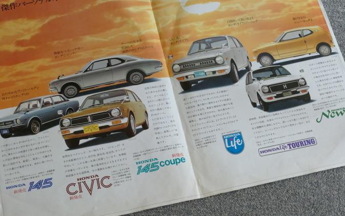 ホンダ シビックや145が「新発売」として載っている。1972年のものか