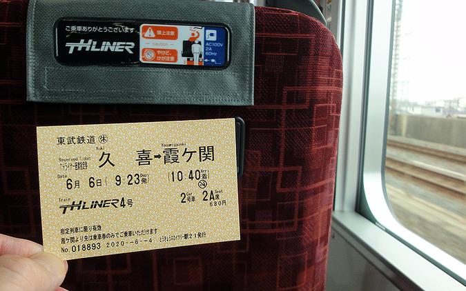 東武70000系70090型 THライナー