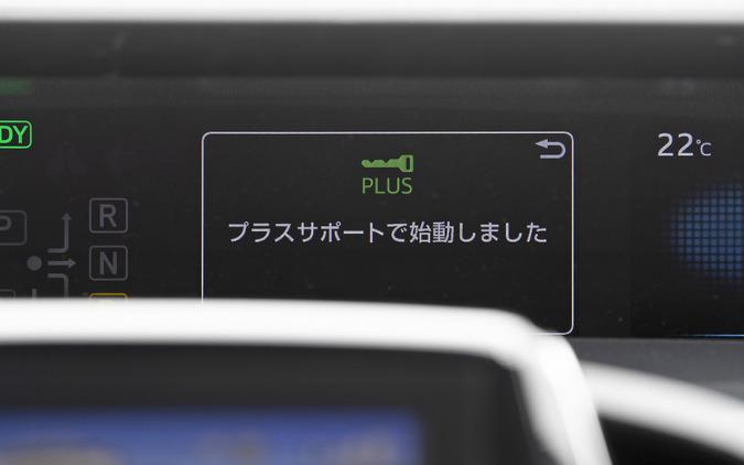 トヨタ プリウス/プリウスPHVの改良で新採用となった急アクセル時加速抑制システム「プラスサポート」