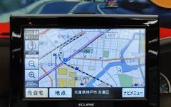 【イクリプス10秋モデル】渋滞情報はBluetoothケータイ経由で取得 画像