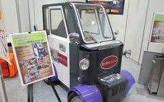 [産業交流展11]東京墨田区の中小企業、EVの3号車を開発中 画像