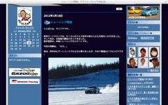 トヨタ 86 で雪上ドライブ…豊田社長「やっぱり、FRは楽しい」 画像