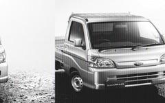 スバル サンバー フルモデルチェンジ…ダイハツからOEM 画像