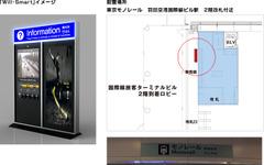 ゼンリンデータコムなど、デジタルサイネージ活用サービスを試験導入 画像