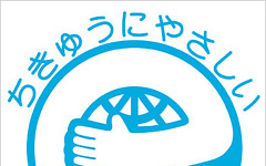 カレコ、カーシェアリング業界初のエコマーク認定を取得 画像