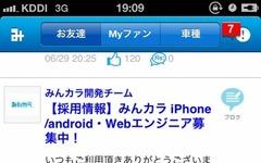 みんカラ公式アプリ、Android版の提供を開始 画像