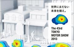 【東京モーターショー13】テーマは「世界にまだない未来を競え」 画像