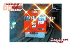 名鉄、瀬戸線専用車両6600系が3月3日に引退…さよならイベントを実施 画像