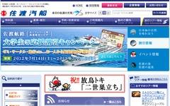 佐渡汽船、期間限定で自転車の輸送を無料化 画像
