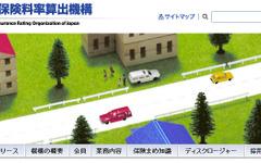 損保料率機構、平成24年度版 自動車保険の概況を発行 画像