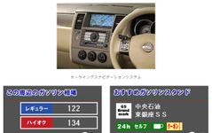 日産カーウイングス、ガソリン価格情報を提供 画像
