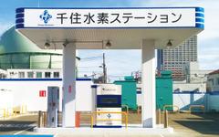 東京ガス、千住水素ステーションの営業開始…実証・研究開発用から商用転用 画像
