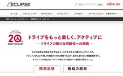 富士通テン、イクリプス発売20周年記念サイトを成人の日に公開 画像