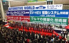 【オートモーティブワールド16】過去最多781社が出展し開幕…技術セミナー100講演 15日まで 画像