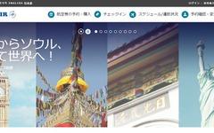 大韓航空、ソウル=カトマンズ線を増便へ…夏季スケジュールの一部期間 画像