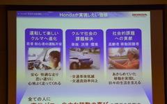 【オートモーティブワールド16】運転支援技術は若者のクルマ離れに役立つ? 画像