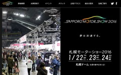 札幌モーターショー、2年ぶり開催へ…ものづくり体験など親子イベント豊富に 1月22-24日 画像