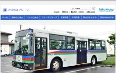 西武鉄道、滋賀の近江鉄道を完全子会社化 画像