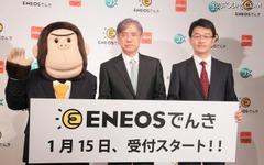 家庭用電力「ENEOSでんき」のねらいとは…顧客獲得50万件へ 画像